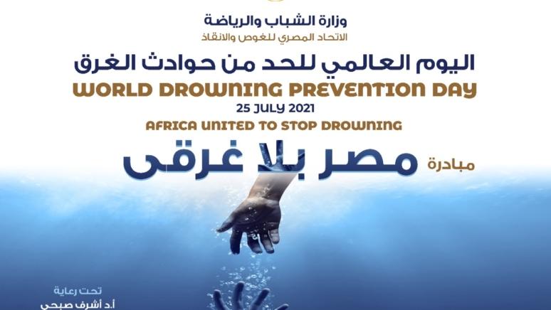 Egyptian Diving and Lifesaving Federation